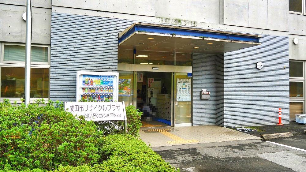 成田市リサイクルプラザの入口