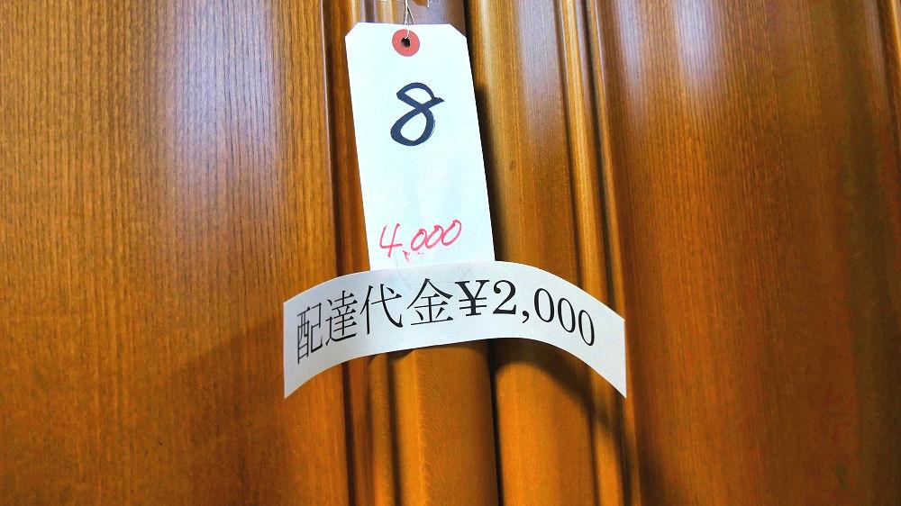 成田市リサイクルプラザの「フリ-マーケットと再生品即売会」1F家具売り場の配送料