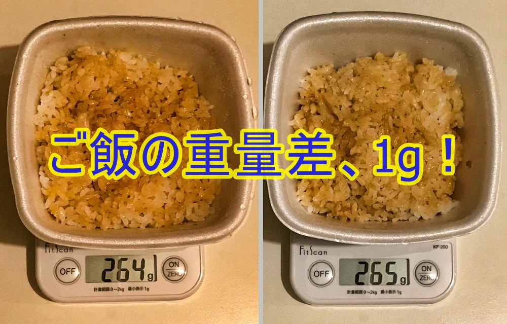 吉野家の牛丼(並)ご飯の重量計測