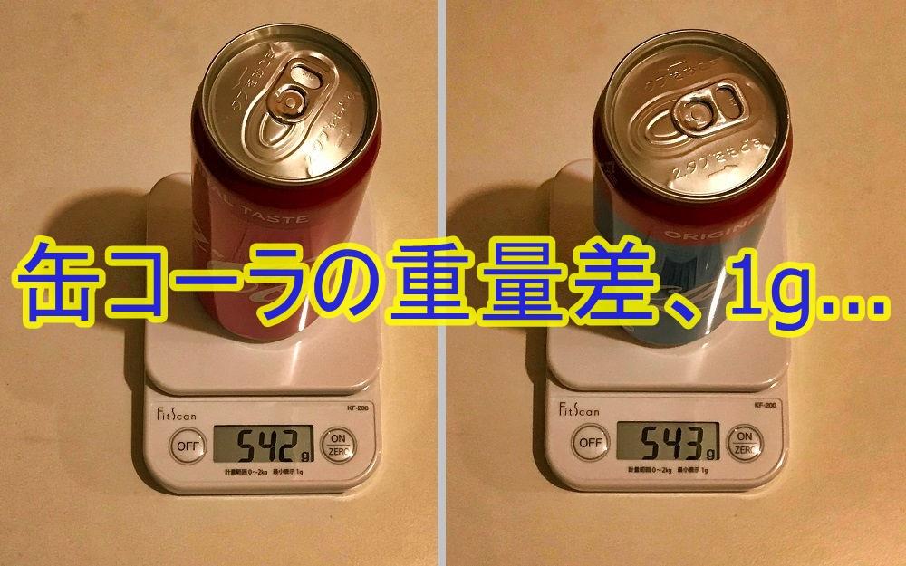 缶コーラの重量を測定