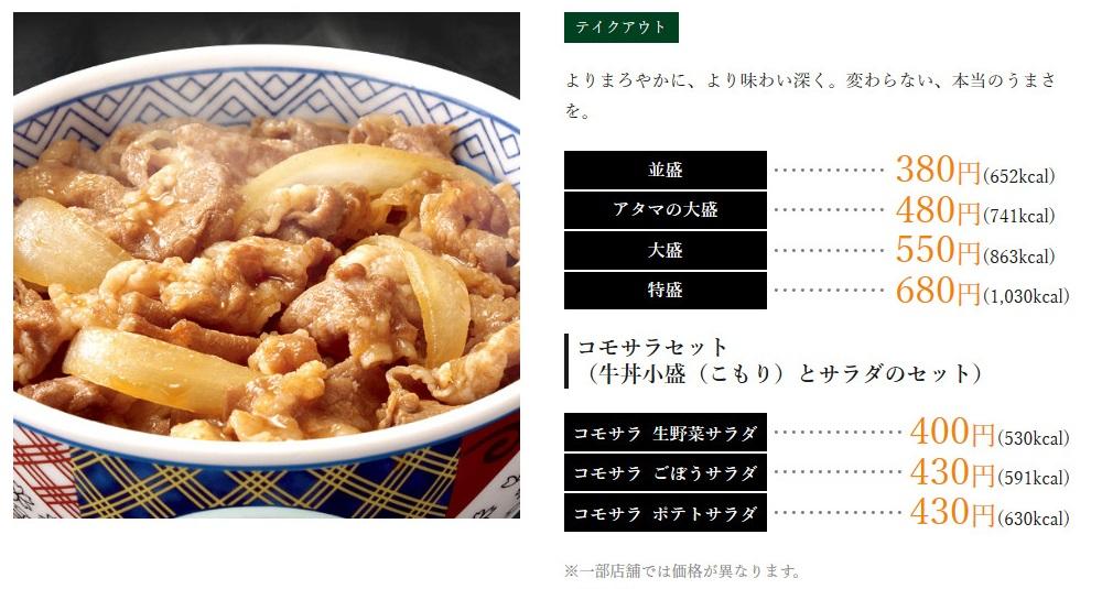 吉野家の牛丼メニュー