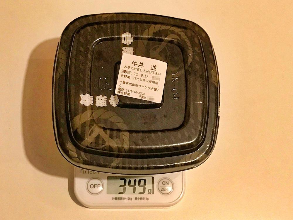 吉野家パビリオン成田店の牛丼