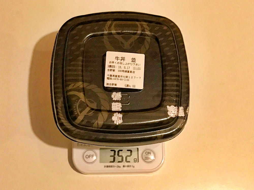 吉野家296号線富里店の牛丼
