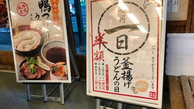丸亀製麺半額サービス
