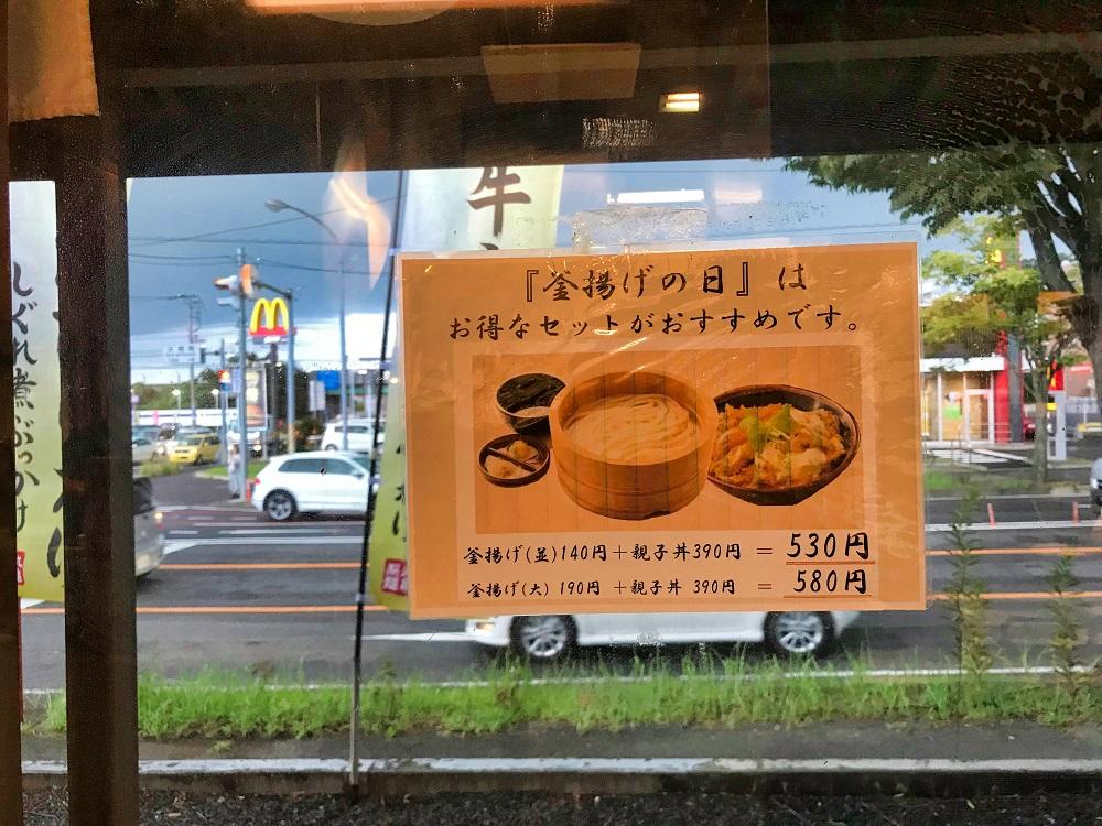丸亀製麺のPOP