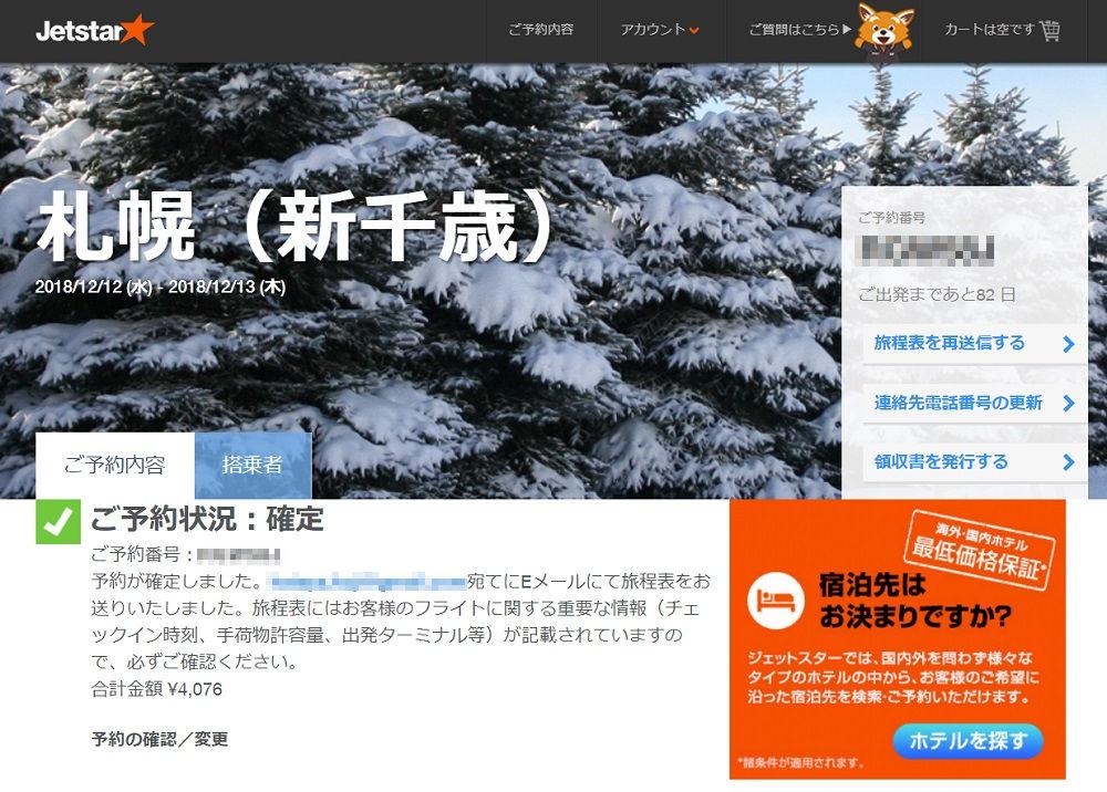 『関西★札幌★応援セール片道¥888~!』セール予約完了