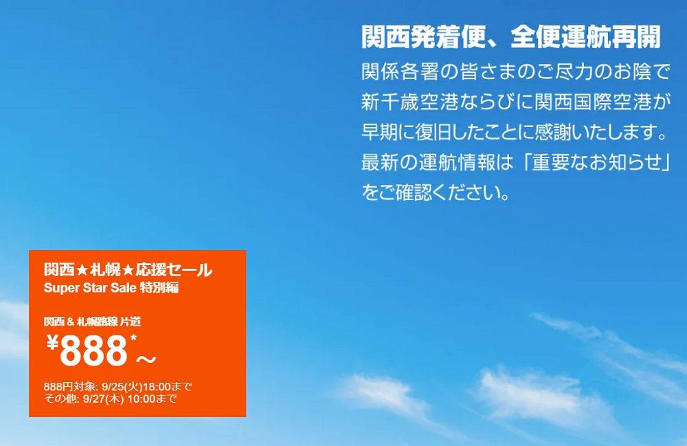 『関西★札幌★応援セール片道¥888~!』セール画面