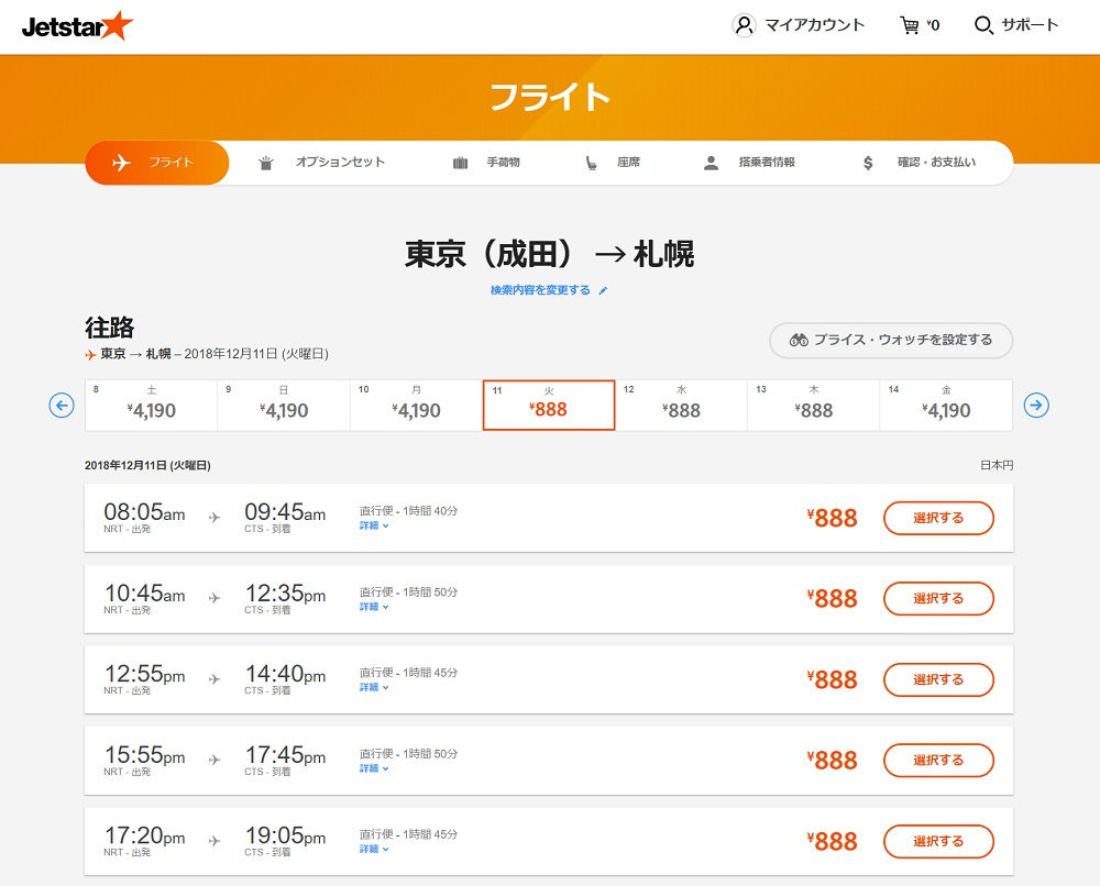 『関西★札幌★応援セール片道¥888~!』セール購入ページ