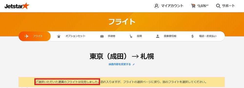 『関西★札幌★応援セール片道¥888~!』セール販売ページ