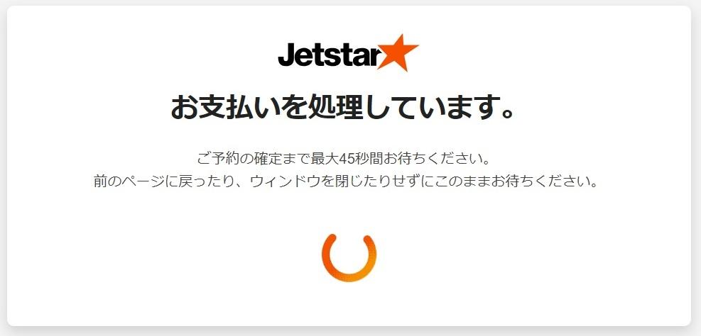『関西★札幌★応援セール片道¥888~!』セール購入画面