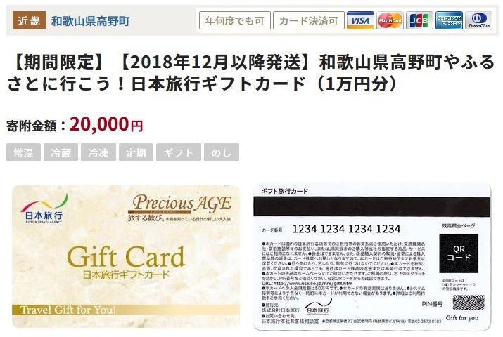 和歌山県高野町のふるさと納税返礼品