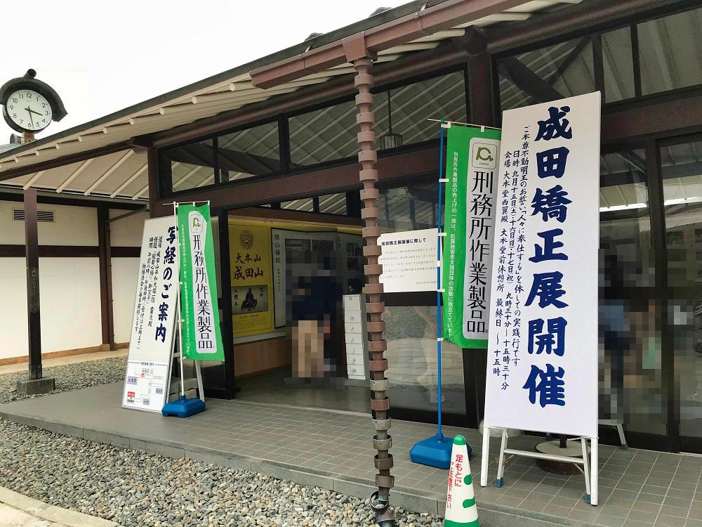 成田矯正展、大型家具の展示場所