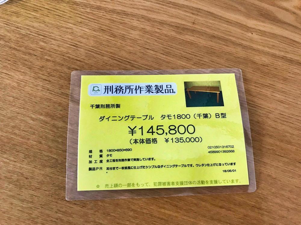 千葉刑務所のダイニングテーブル値札