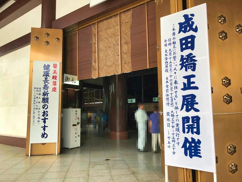 成田山新勝寺の本堂入口