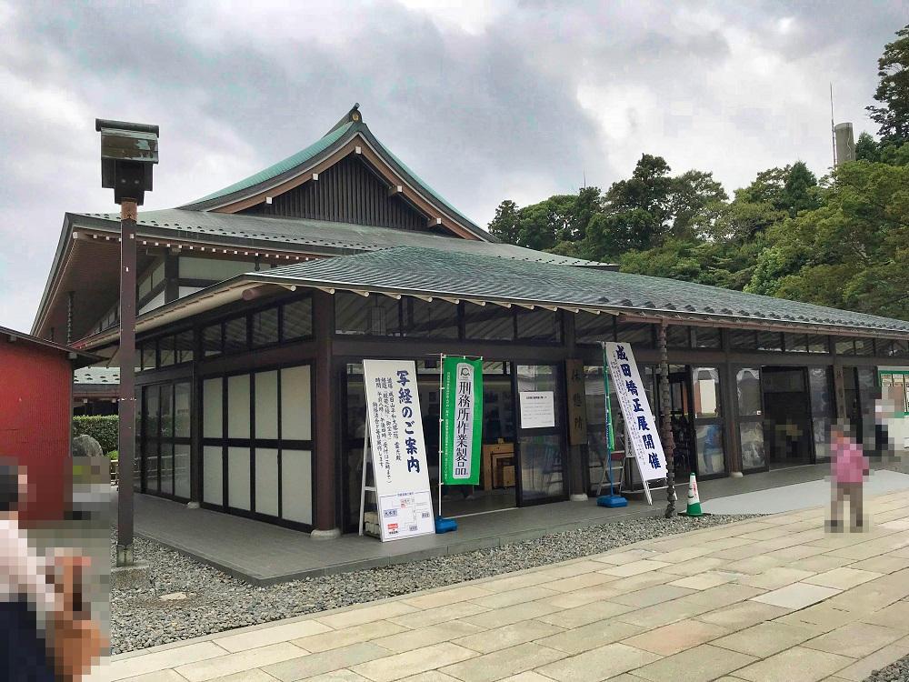 成田山新勝寺の休憩所