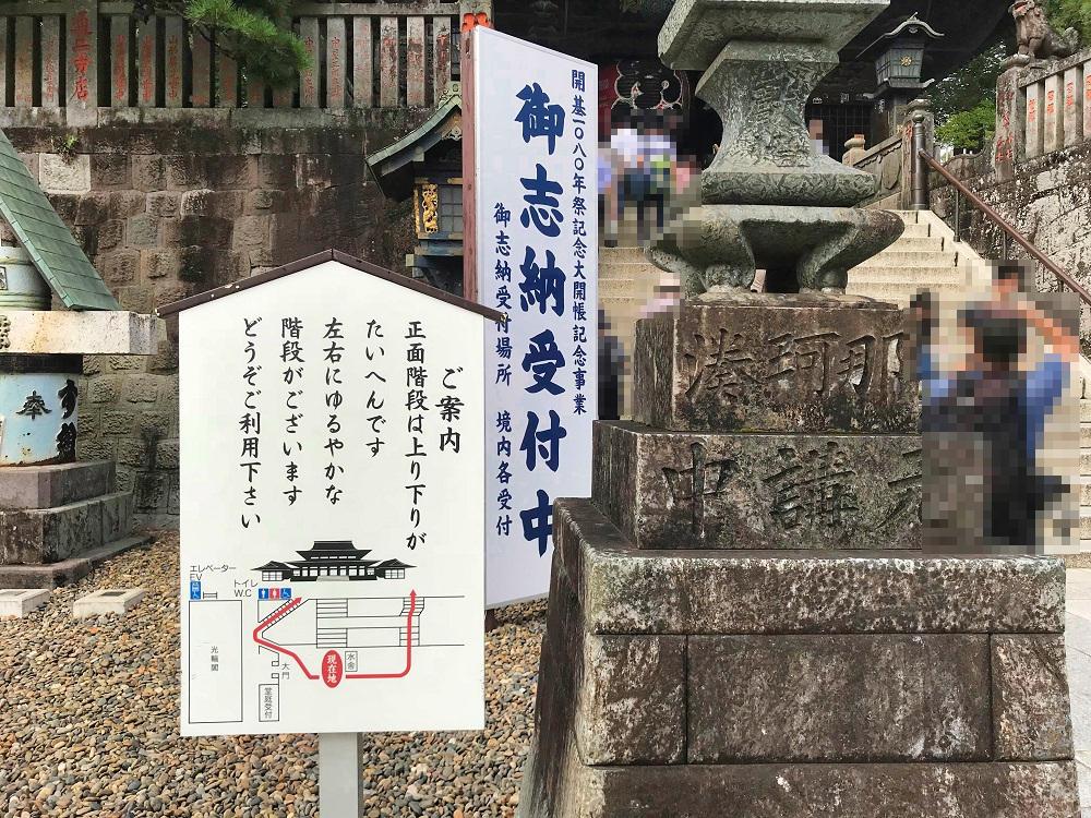 成田山新勝寺の上り方