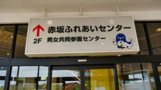 成田市男女共同参画センター