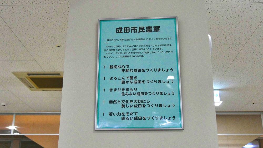 成田市民憲章
