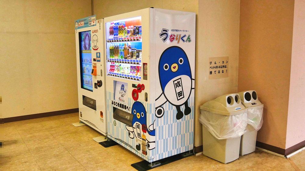 成田市男女共同参画センターの自動販売機