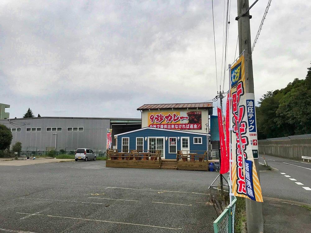 9秒カレー成田三里塚店の駐車場