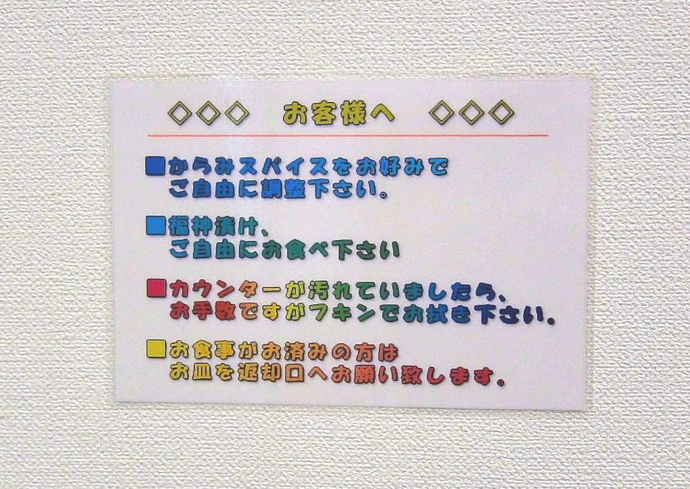 9秒カレー成田三里塚店内の注意書き