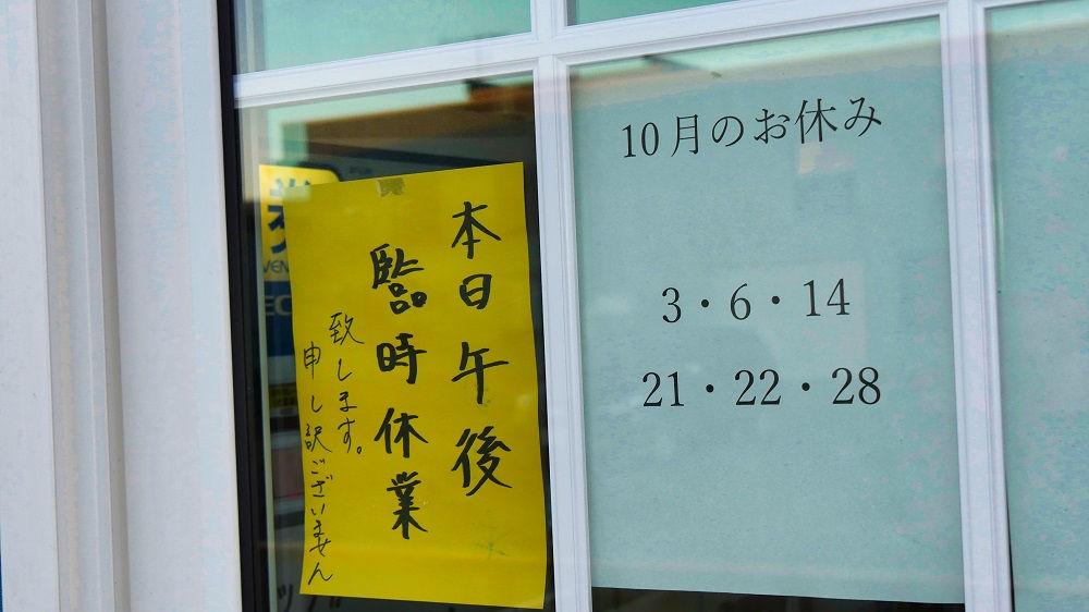 9秒カレー成田三里塚店、10月の休日