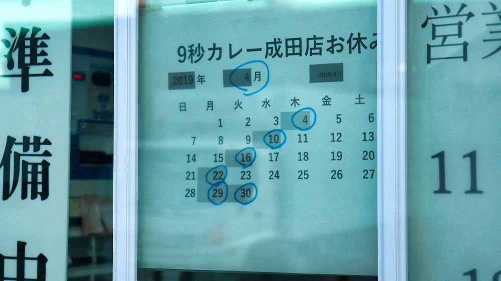 9秒カレー成田三里塚店、4月の定休日