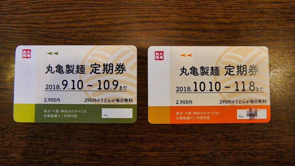 丸亀製麺の定期券9月分と10月分