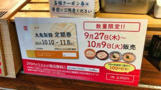 丸亀製麺の定期券10月分