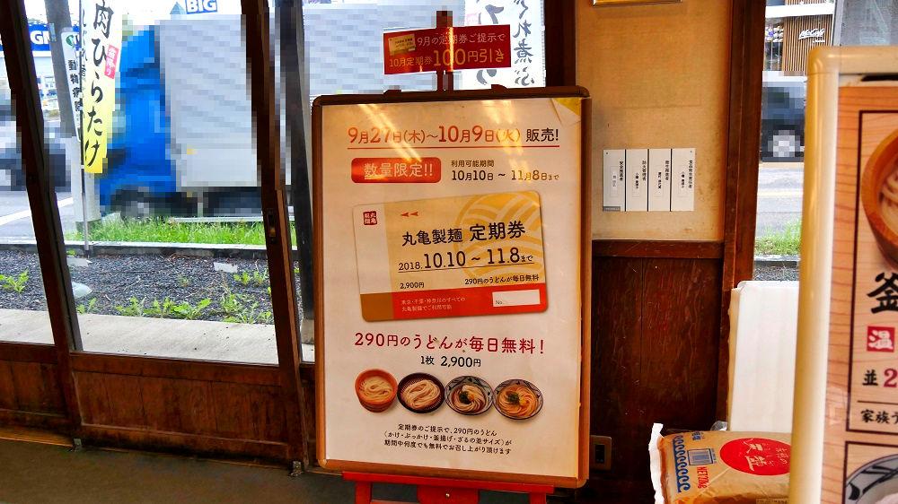丸亀製麺成田店の店内