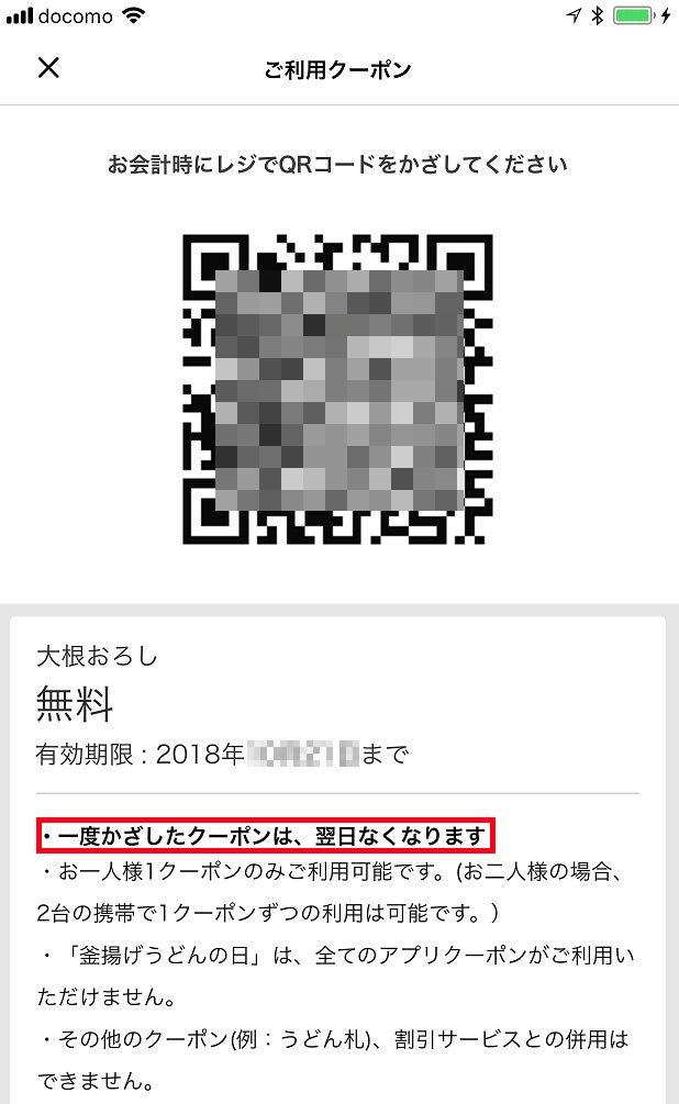 丸亀製麺公式アプリのクーポン
