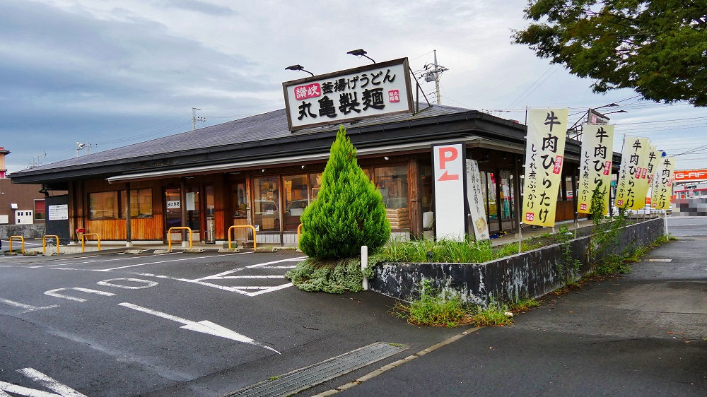 丸亀製麺成田店