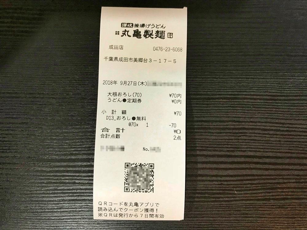 丸亀製麺の定期券+公式アプリクーポン利用で完全無料!