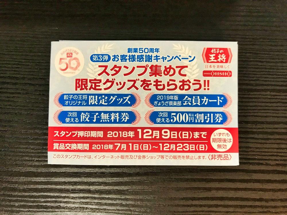 「ぎょうざ倶楽部」のスタンプカード(表面)