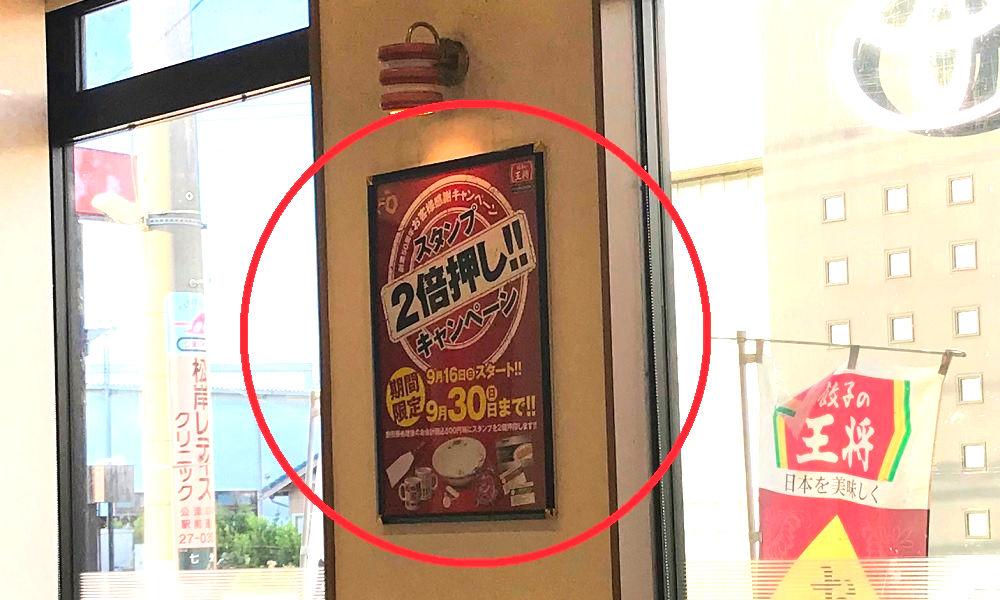 スタンプ「2倍押し」キャンペーンの告知看板