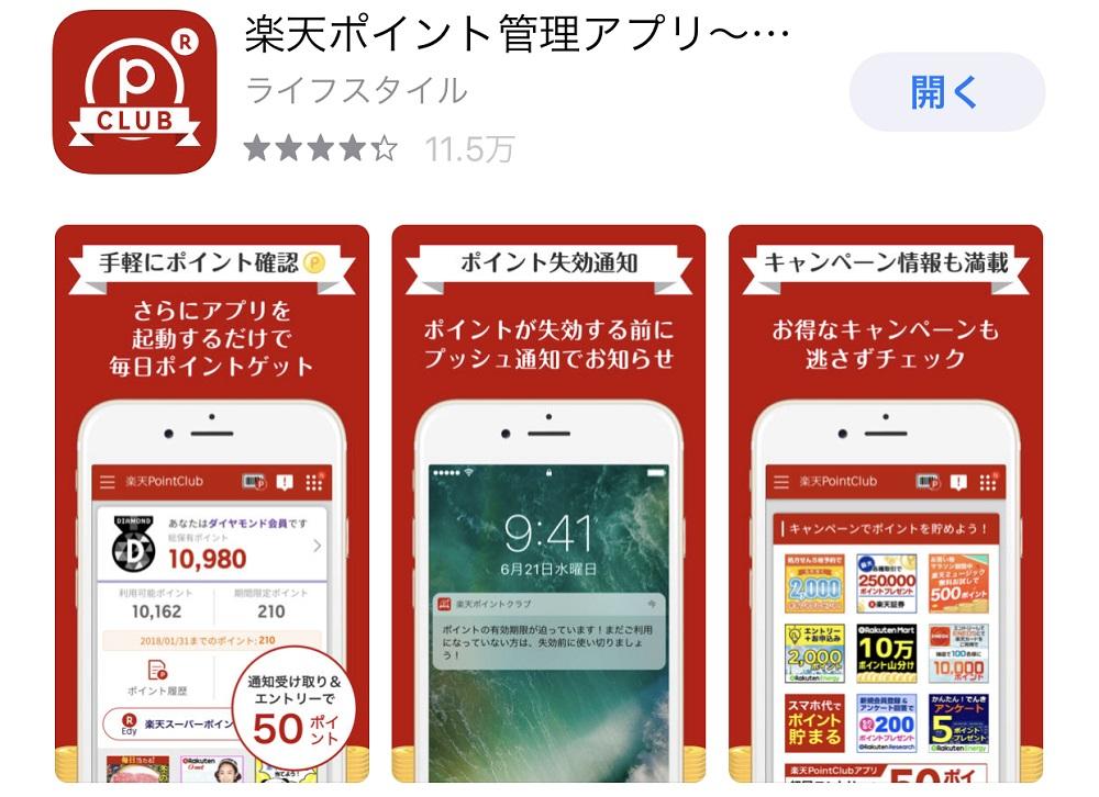 楽天ポイント管理アプリ
