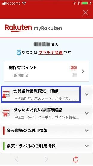 【楽天PointClub】アプリ設定画面