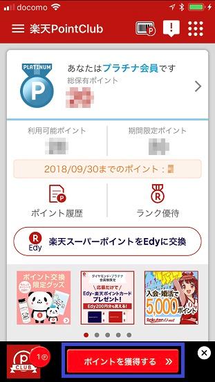 【楽天PointClub】アプリの起動画面