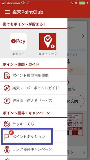 【楽天PointClub】アプリの操作方法
