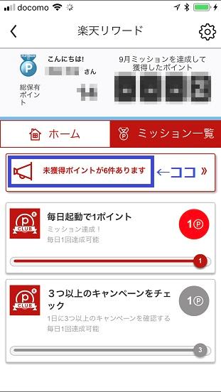 【楽天PointClub】アプリの操作方法続き