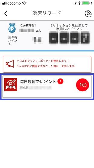 【楽天PointClub】アプリ操作方法最終