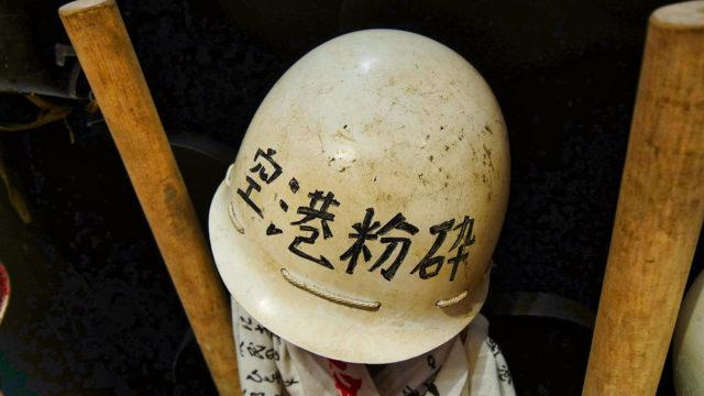 空と大地の歴史館に展示されているヘルメット