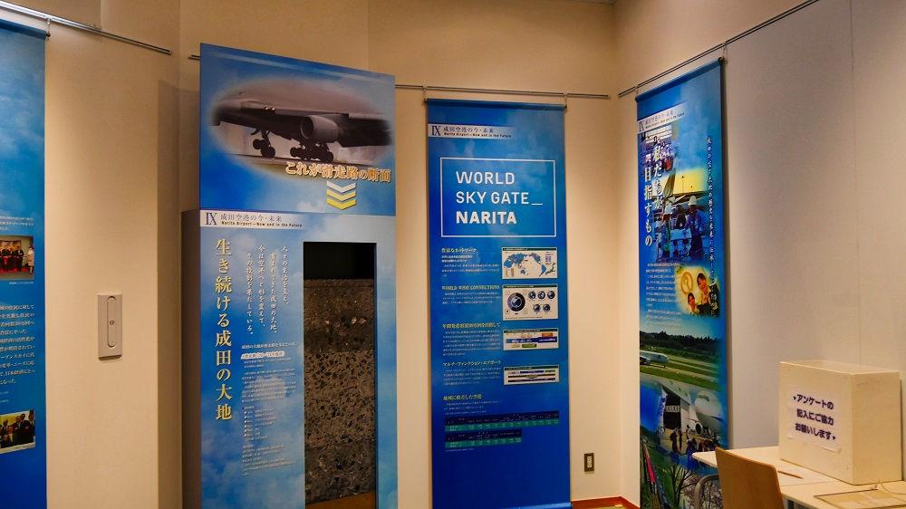 『空と大地の歴史館』の展示内容