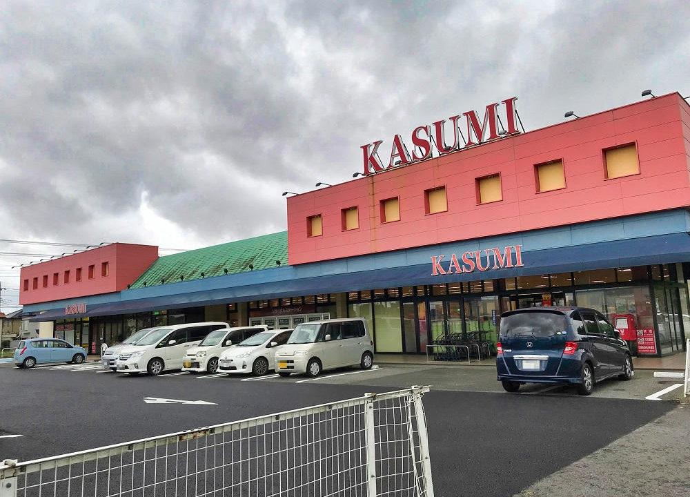 『カスミ』三里塚店