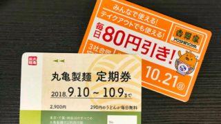 丸亀製麺と吉野家の定期券