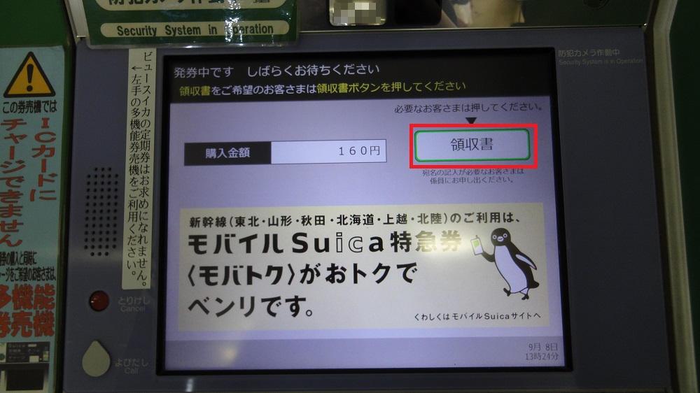 指定席券売機の購入方法13
