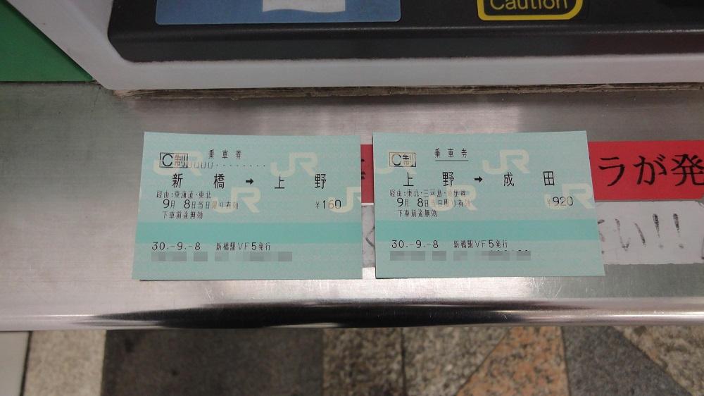 指定席券売機の購入方法20