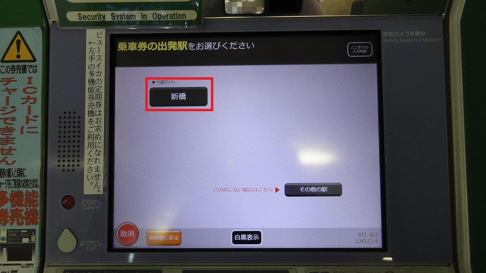 指定席券売機の購入方法6