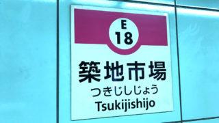 大江戸線築地市場駅