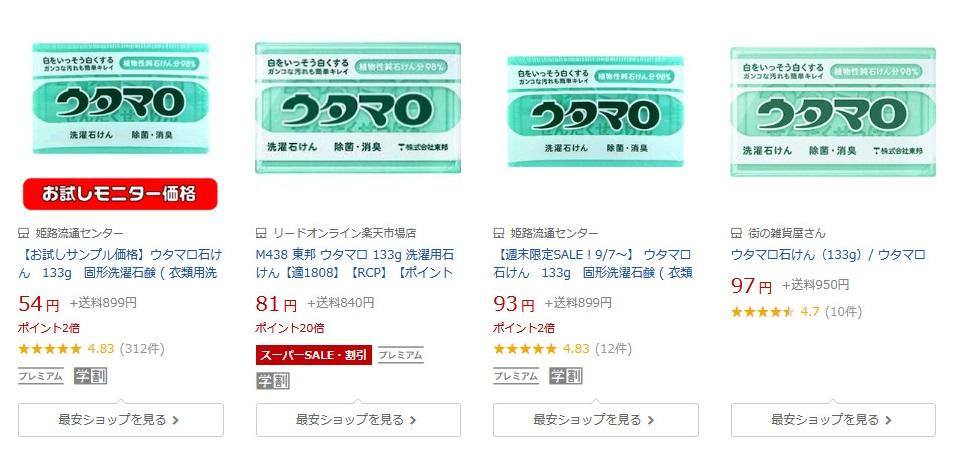 楽天市場のウタマロ石鹸価格